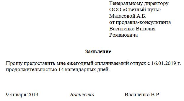 Льготный отпуск по ТК РФ: образец заявления, виды, основания, порядок оформления и оплаты