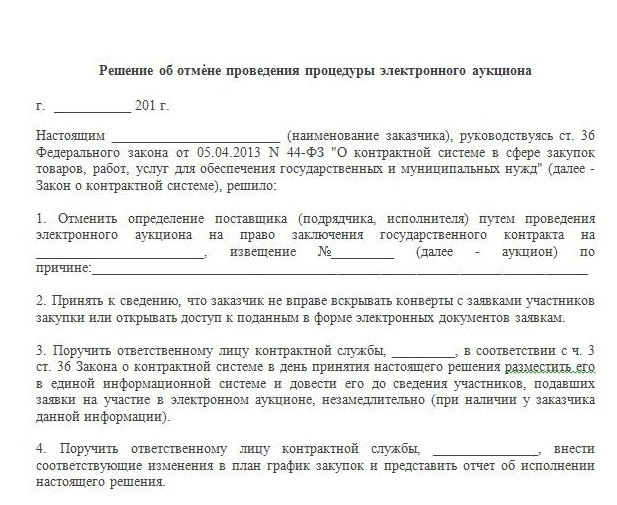 Отмена электронного аукциона по решению заказчика по 44-ФЗ: основания, алгоритм действий, последствия процедуры
