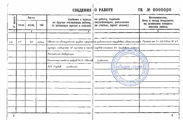 Пошаговая инструкция увольнения работника за прогул по статье 81 ТК РФ: сроки, образец приказа, выплата компенсаций