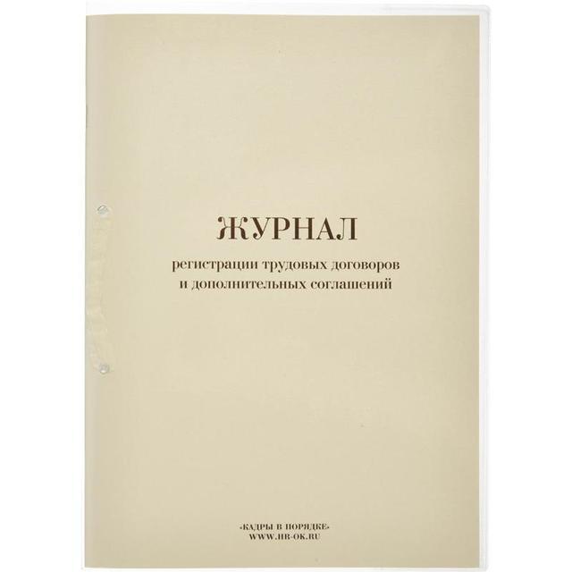 Журнал регистрации трудовых договоров и дополнительных соглашений: порядок заполнения и образец книги учета