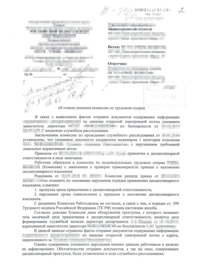 Снятие дисциплинарного взыскания с работника: образец приказа, срок и порядок обжалования