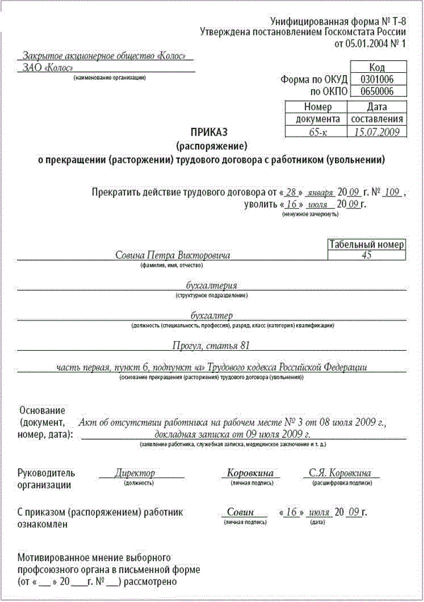 Увольнение за неоднократное или грубое нарушение трудовой дисциплины по статье 192 ТК РФ: основания и образец приказа
