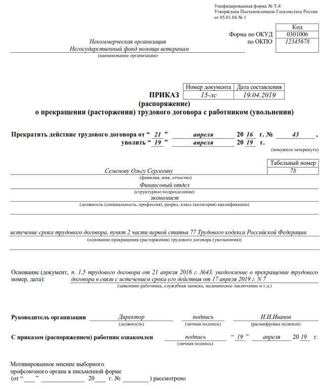 Порядок увольнения по истечении срочного трудового договора: предупреждение, образец приказа, расчет компенсаций