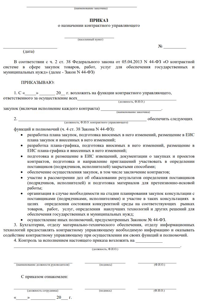 Контрактная служба по 44-ФЗ: правила создания, порядок работы, права и обязанности, ответственность, должностная инструкция