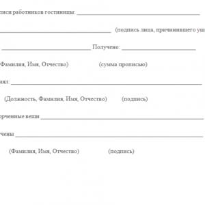Акт о порче имущества: порядок составления и образец бланка. Куда следует обращаться?