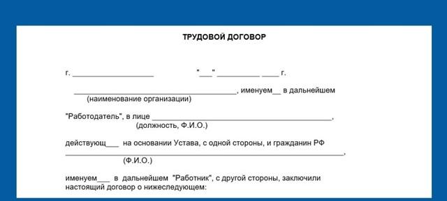Трудовой договор между физическими лицами: порядок заключения и образец документа
