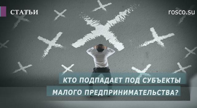 Субъекты малого предпринимательства в госзакупках: кто относится к СМП, особенности участия, преференции и льготы