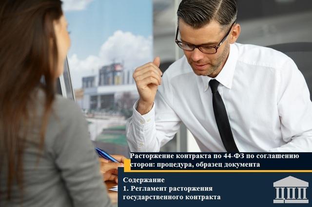 Расторжение контракта по 223-ФЗ по соглашению сторон и в одностороннем порядке: правила и образец документа