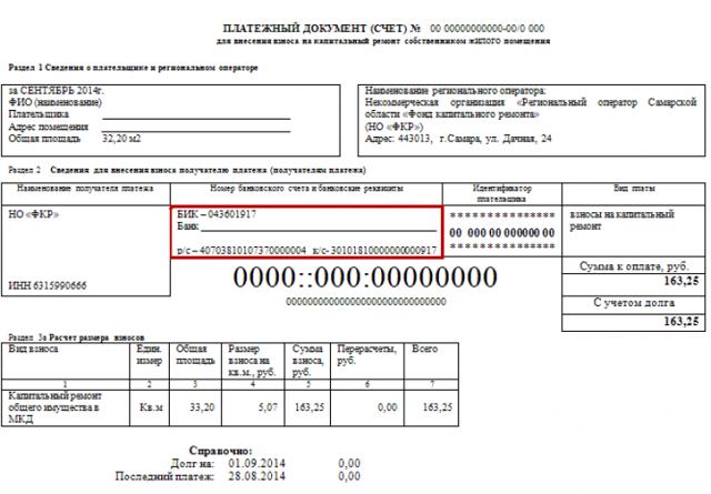 Как узнать и оплатить задолженность по капитальному ремонту по адресу и лицевому счету?