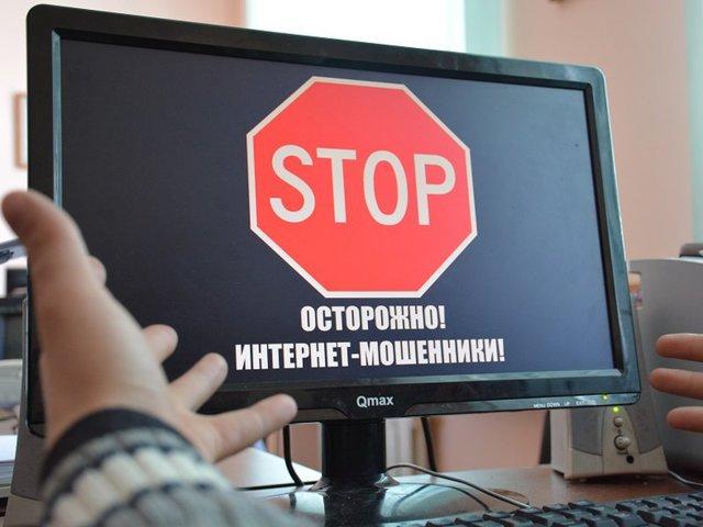Мошенничество в интернет-магазине: как проверить, виды и преступные схемы, продажа по предоплате, куда обращаться потерпевшему