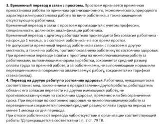 Перевод на нижеоплачиваемую должность по инициативе работодателя: образец заявления