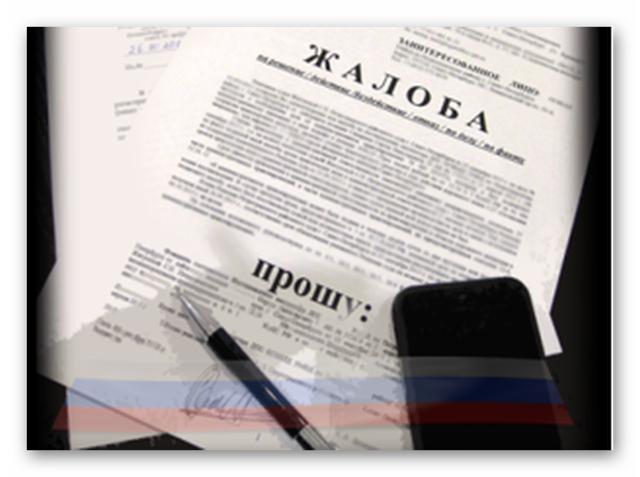 Жалоба на управляющую компанию в Прокуратуру и Роспотребнадзор: правила составления и образец заявления