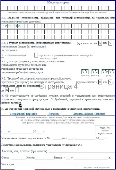 Уведомление УФМС об увольнении иностранного гражданина: образец бланка 2020 года, порядок его заполнения и срок подачи