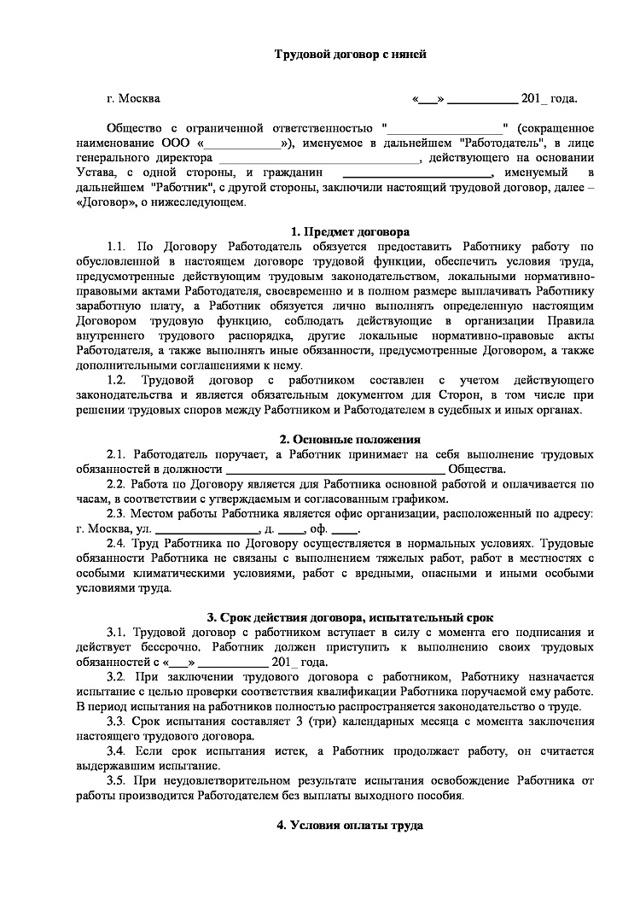Почасовая оплата труда в трудовом договоре: виды, порядок расчета, образец документа