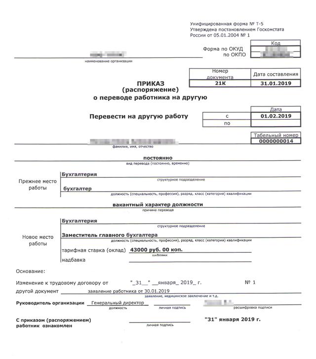 Временный перевод работника на другую должность: сроки, запись в трудовой книжке