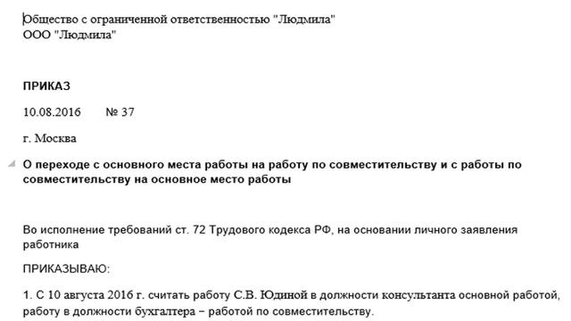 Перевод с совместительства на основное место работы без увольнения: образец заявления, запись в трудовой книжке