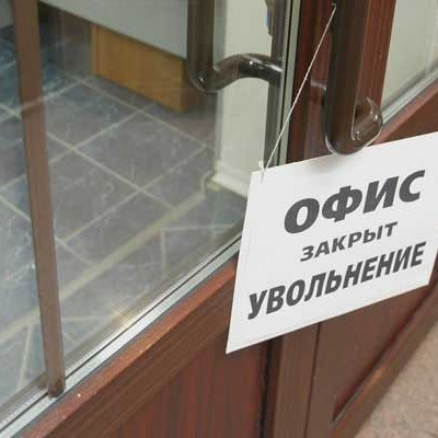 Кого нельзя уволить при сокращении штата работников по ТК РФ? Составление списка очередности