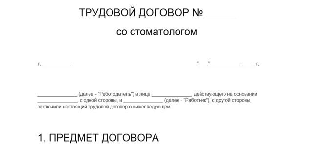 Трудовой договор с медицинским работником: порядок оформления и расторжения, особенности, образец документа