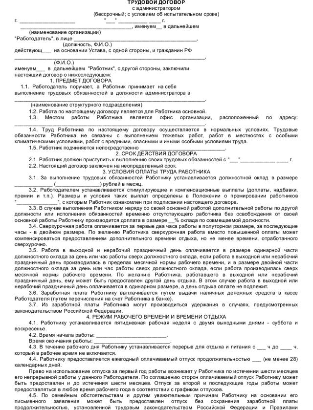 Трудовой договор с администратором гостиницы, кафе, салона красоты, медицинского центра: образец документа