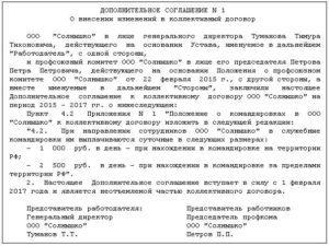 Процедура продления коллективного договора и порядок оформления ее результатов: образец приказа
