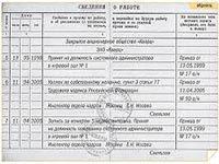 Запись в трудовой книжке о приеме на работу генерального директора: порядок заполнения и образец документа
