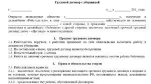 Трудовой договор с уборщицей служебных помещений и дворником: правила заключения и образец документа