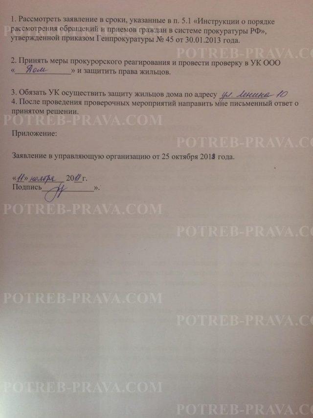 Как написать жалобу на ТСЖ в жилищную инспекцию, Роспотребнадзор и прокуратуру: образцы заявлений