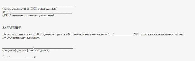 Отзыв заявления об увольнении по собственному желанию: порядок действий и образец документа