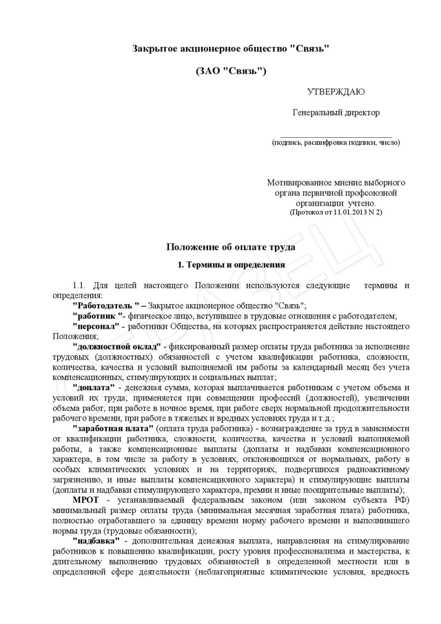 Положение об оплате труда работников: образец документы, порядок оформления и утверждения