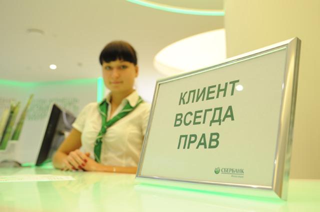 Куда и как пожаловаться на Сбербанк России: форма обратной связи на официальном сайте и горячая линия