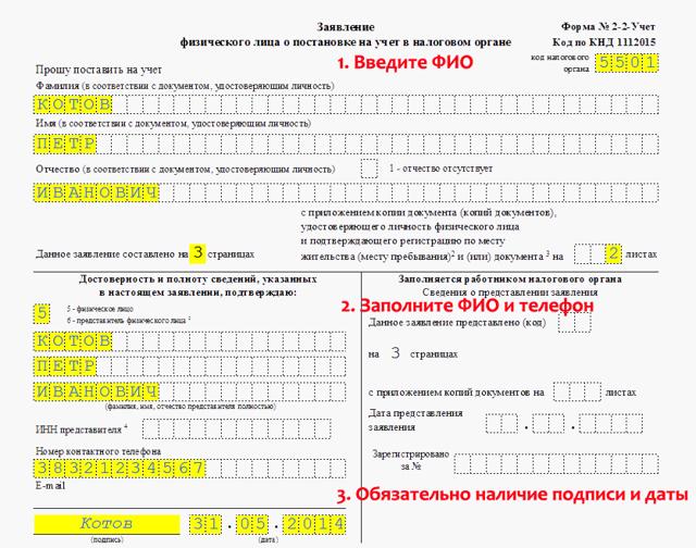 Замена ИНН через Госуслуги при смене фамилии после замужества или в других случаях: алгоритм, как обновить данные на сайте онлайн, госпошлина и ссылка в интернете