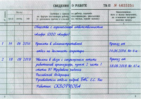 Расчет выходного пособия при увольнении по сокращению штата: сроки выплат и размер компенсации по статье 178 Трудового кодекса РФ