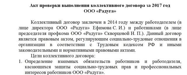 Отчет о выполнении коллективного договора: контроль за соблюдением, порядок оформления и образец документа