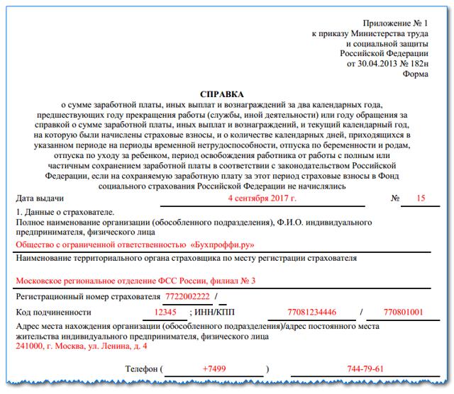 Справка для больничных листов при увольнении по форме 182н: правила заполнения, образец бланка