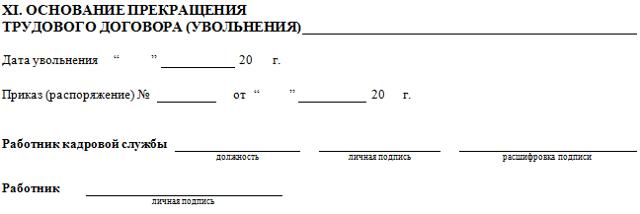 Увольнение по инвалидности: основания для приказа по ТК РФ, порядок отработки, расчет и выплата компенсаций