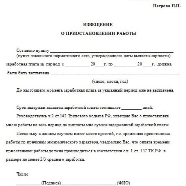 Приостановка работы в связи с невыплатой зарплаты по ТК РФ: условия, пошаговая инструкция, образец заявления