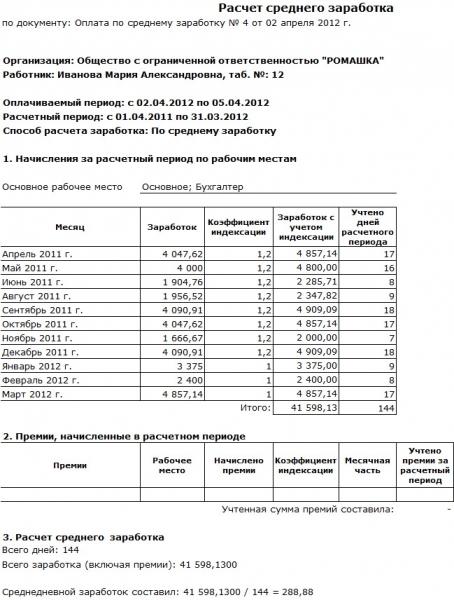 Справка о средней заработной плате: порядок расчета, правила оформления, образец формы