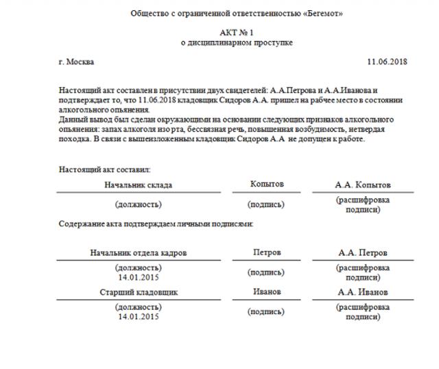 Дисциплинарный проступок: понятие, виды, признаки и состав, порядок привлечения к ответственности, образец акта о взыскании