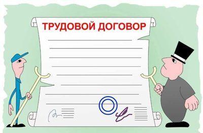 Как оформить уведомление об изменении условий трудового договора? Образец документа и сроки вручения работнику