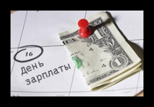 Невыплата детских пособий, пенсий, стипендий, заработной платы: образец жалобы