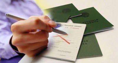 Трудовая книжка: правила заполнения и оформления титульного листа, образцы записей