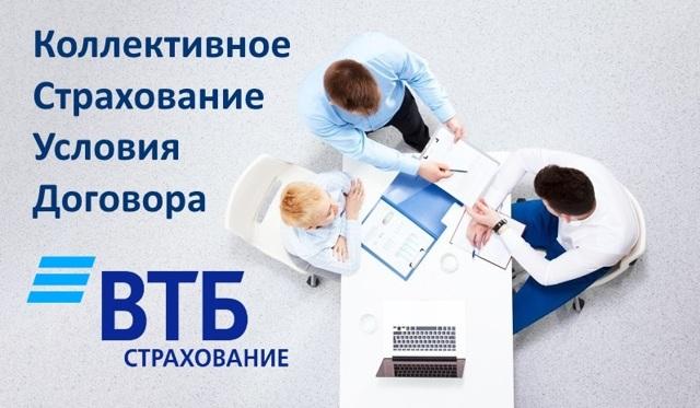 Договор коллективного страхования: понятие, преимущества, порядок заключения и расторжения, образец документа