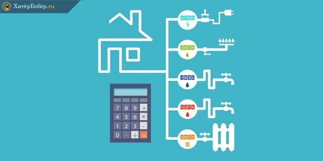 Сколько времени нужно хранить квитанции об оплате коммунальных услуг ЖКХ: сроки?