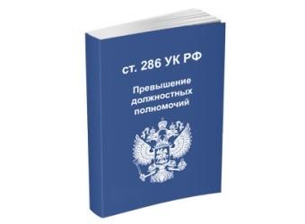Превышение должностных полномочий: понятие, виды с примерами и ответственность по статьям 201 и 286 УК РФ