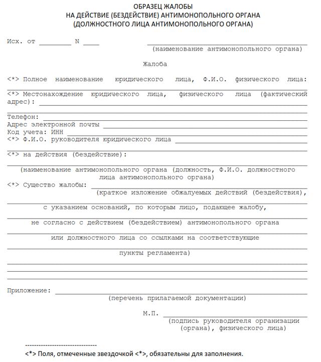 Обжалование решения ФАС в арбитражном суде и в вышестоящем органе: сроки, документы, образец жалобы, порядок действий