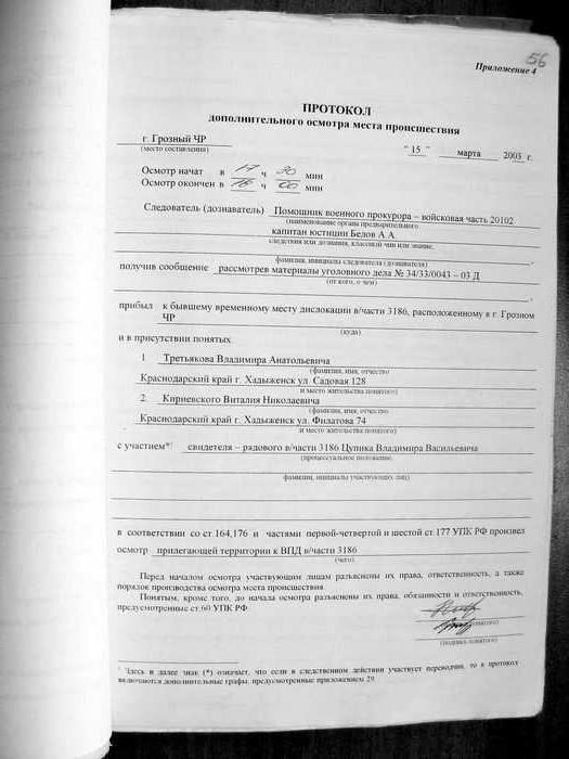 Протокол осмотра места происшествия при краже: образец, структура документа и обязательная информация