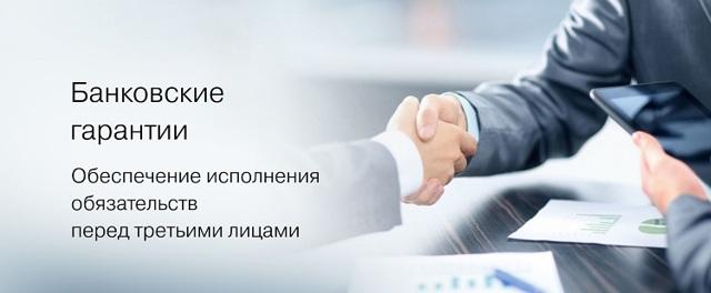Банковская гарантия Сбербанка на обеспечение исполнения контракта по 44-ФЗ: порядок оформления, необходимые документы