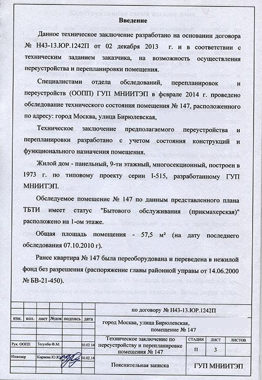 Техническое заключение о допустимости и безопасности перепланировки: образец документа, акт согласования, приемка квартиры