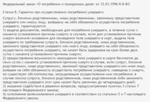 Отпуск в связи со смертью близкого родственника по ТК РФ: порядок предоставления, отражение в табеле, оплата