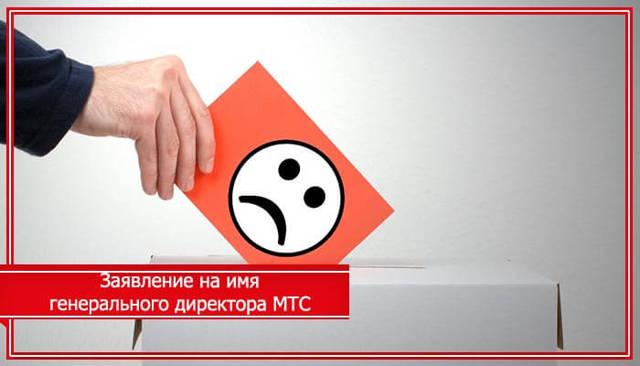 Куда можно пожаловаться на сотрудников компании МТС: места обращения и телефон бесплатной горячей линии